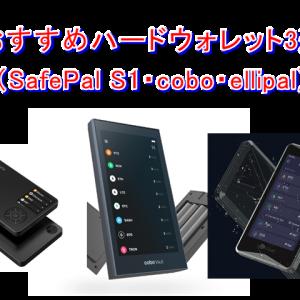 おすすめハードウォレット3選(SafePal S1・cobo・ellipal)
