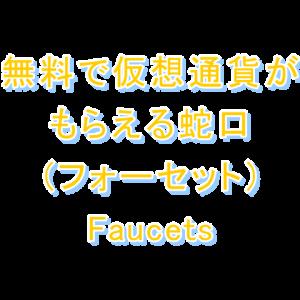 【2021/2月16日更新】【完全無料】無料で仮想通貨がもらえる蛇口(フォーセット)Faucets