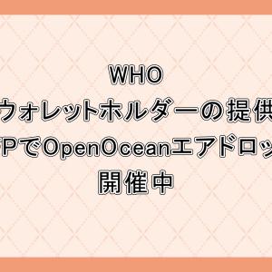 WHO(ウォレットホルダーの提供)SFPでOpenOceanエアドロップ開催中
