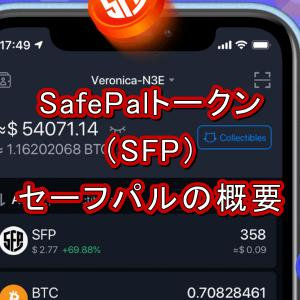 SafePalトークン(SFP)セーフパルの概要