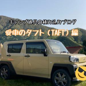 タフトでキャンプ〜道具積み込み編〜
