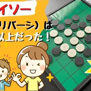 【ダイソー】オセロ(リバーシ)は500円なのにかなりの高評価だった!
