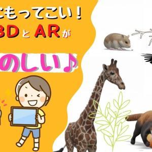 子供の暇つぶしにGoogle3D&AR体験がオススメ【遊び&知育】