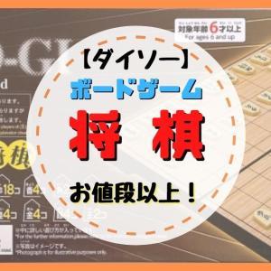 【ダイソー】の将棋は500円なのにかなりの高評価だった!