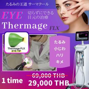 【Thermage FLX Eye】サーマクール・アイ・・・目元リフトアップ、タイトニング