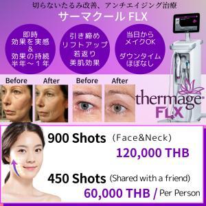 【Thermage FLX】サーマクールFLX・・・リフトアップ、たるみ治療、若返り