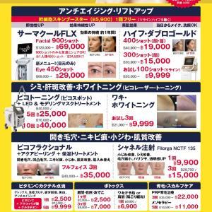 バンコクでやれるだけやっときたい美容治療は!?人気メニューを日本の価格と比較してみました!