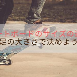 【簡単】スケートボードのサイズの選び方【足の大きさで決めよう】