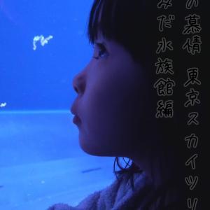 090.雨慕情 東京スカイツリー こどもの湯編