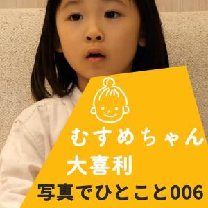 329.むすめちゃん大喜利-写真でひとこと006