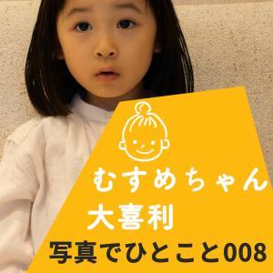 338.むすめちゃん大喜利-写真でひとこと008
