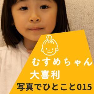 373.むすめちゃん大喜利-写真でひとこと015