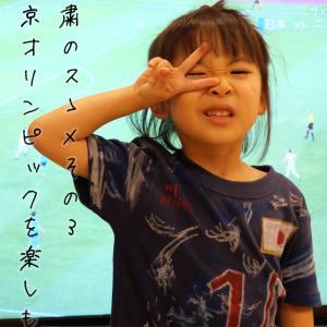 377.自粛のスゝメその3 東京オリンピックを楽しもう