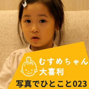 422.むすめちゃん大喜利-写真でひとこと023