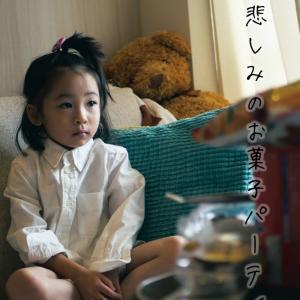 430.悲しみのお菓子パーティー