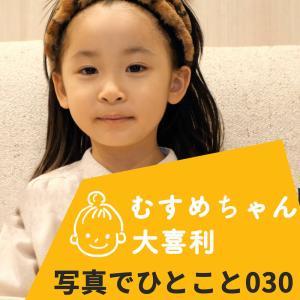 455.むすめちゃん大喜利-写真でひとこと030