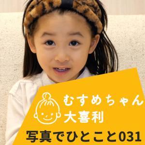 460.むすめちゃん大喜利-写真でひとこと031