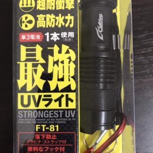 【インプレ】オーナー「最強UVライト」は発光も最強か?【ナイトエギング】
