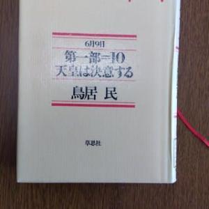 16. 昭和二十年ー10 天皇は決意する  を読む