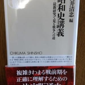 18. 昭和史講義  を読む