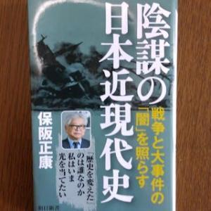 17. 陰謀の日本近現代史 を読む