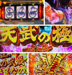 【ドラム海/慶次武威】期待値2万円のEX虎台で逆転を目指す!!