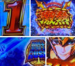 【星矢】SPモードも幻魔拳もループし放題で久々の爆勝ち実践!(後編)