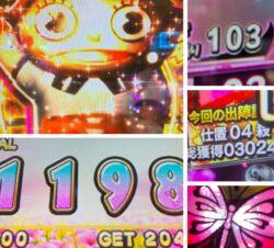 【AKB桜/仕置人/南国】熱い三流の立ち回りで準備E!?をGET!