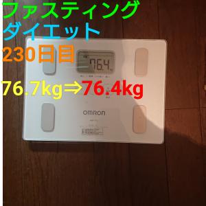 2021.9.18~ファスティングダイエット230日~