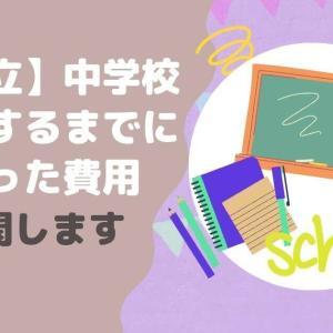 【公立】中学校の入学でかかった費用と必要なもの総まとめ