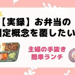 【実録】お弁当の固定概念を覆したい。主婦の手抜き・簡単ランチ