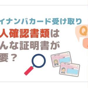 マイナンバーカード受け取りの本人確認書類はどんなものが有効?