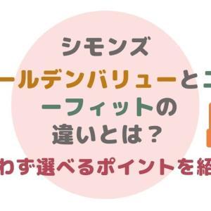 【シモンズ】ゴールデンバリューとニューフィットの違いとは?【体験談】