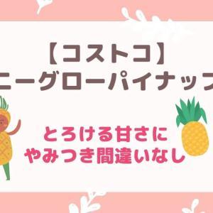【コストコ】ハニーグローパイナップルはとろける甘さにやみつき間違いなし