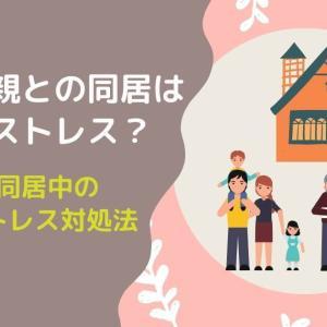 【体験談】義両親との同居は何がストレス?同居中のストレス対処法
