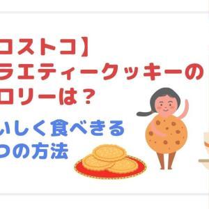 【コストコ】バラエティークッキーのカロリーは?おいしく食べきる5つの方法