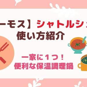 【サーモス】シャトルシェフの使い方紹介。一家に1つ便利な保温調理鍋