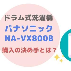 ドラム式洗濯機・パナソニック【NA-VX800B】購入の決め手とは?