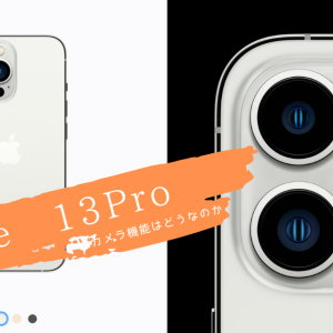 iPhone13カメラ機能に注目して買い替えを検討するボヤキ