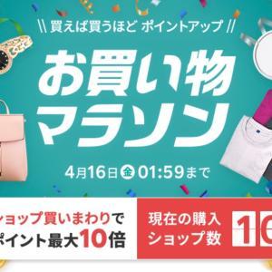 【お買物マラソン完走!!】楽天市場で買った物