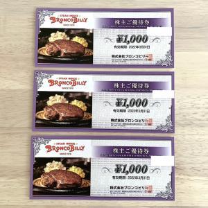 【株主優待】(3091)ブロンコビリー:お食事券3,000円