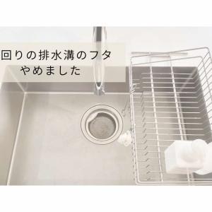 【水回り】ミニマリスト主婦がやめた排水溝のフタ3選|汚れ対策に効果あり