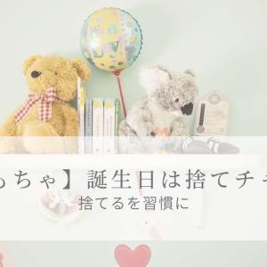 【こどものおもちゃ】誕生日は捨てチャンス|捨てるを習慣に