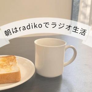 心穏やかに1日をスタート!朝はradikoでラジオ生活〜繊細さんHSPにおすすめ〜