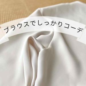 """少ない服だからこそ持っていたい!職場見学にも大活躍の""""白ブラウス""""〜しっかりコーデ〜"""