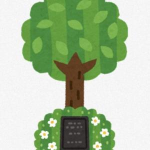 樹木葬に行って参りました