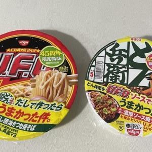 カップ麺「日清のあの味付けを取り替えっこ」レビュー