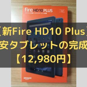 【新Fire HD10 Plus】格安タブレットの完成形【12,980円】