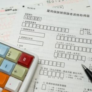 雇用保険の加入基準について