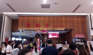 鼎泰豐(ディンタイフォン)で小籠包を食べた話